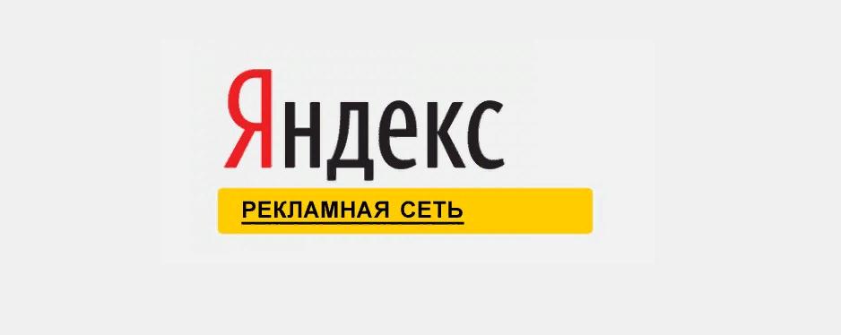 Рекламная сеть Яндекса (РСЯ) для чайников
